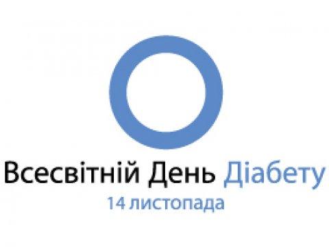 14 листопада – Всесвітній день боротьби з діабетом.